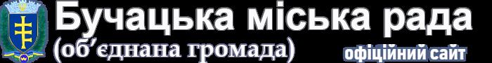 Бучацька міська рада (об'єднана громада)